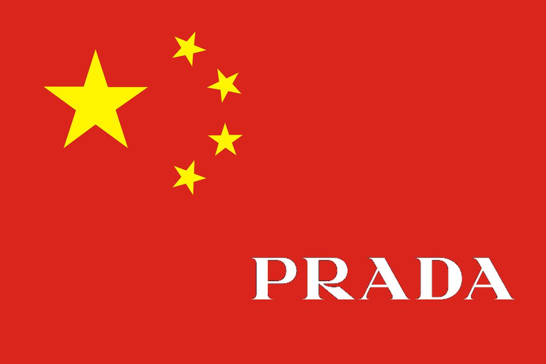 Что производит Prada в Китае